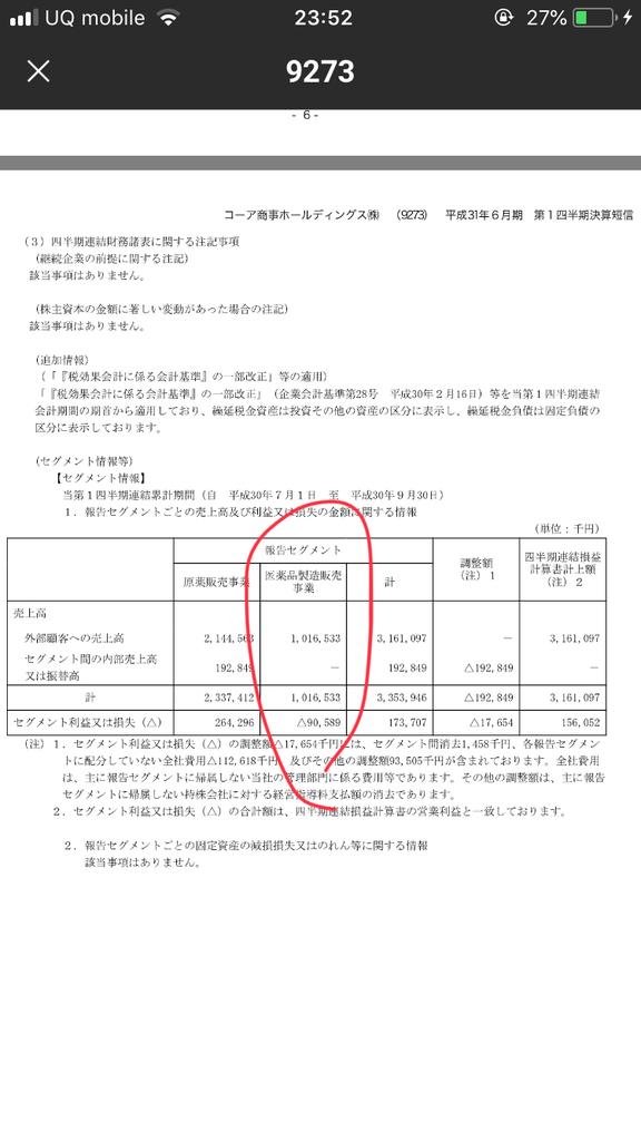 f:id:syouji1985:20181112235250j:plain