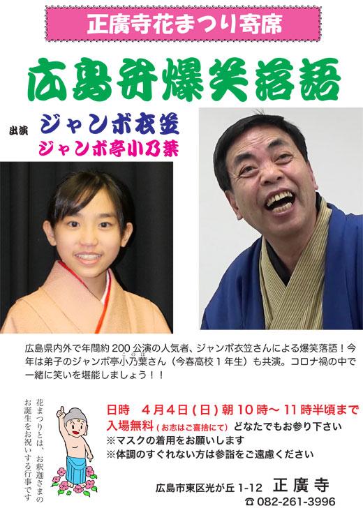 f:id:syoukouji:20210304141100j:plain