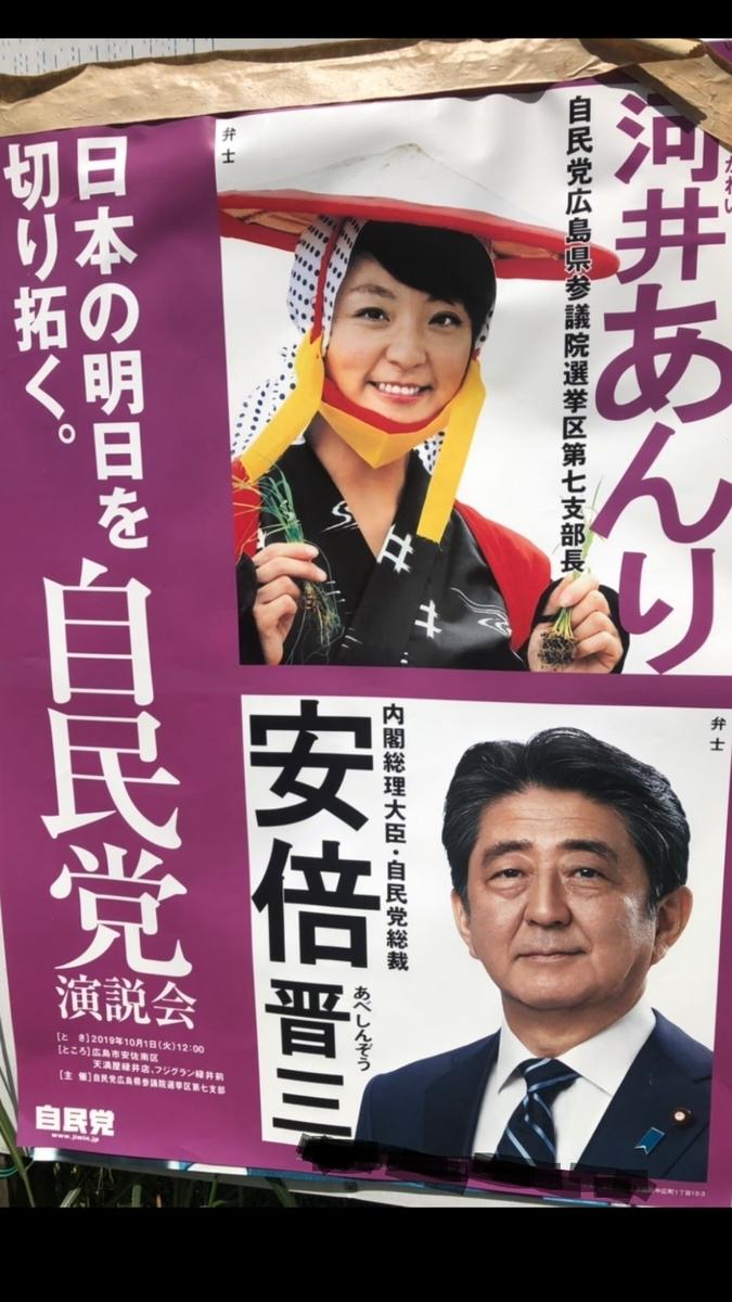 f:id:syouseihiroshima:20190905121832j:plain