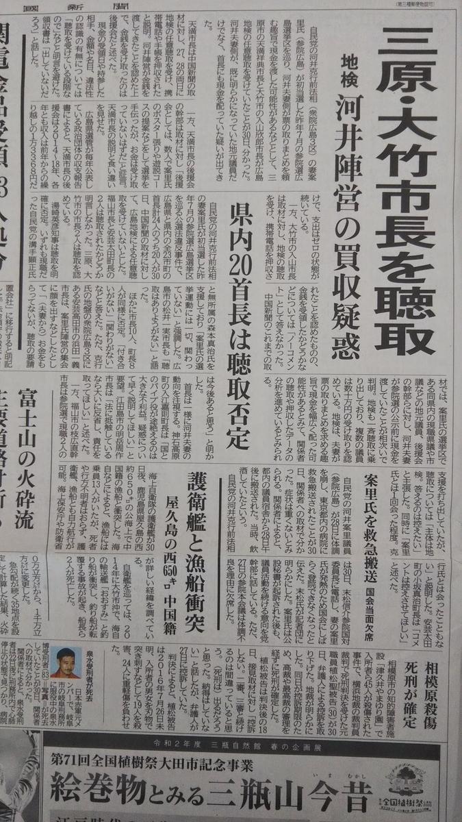 広島政界裏話