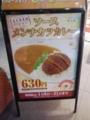 今日の夕食:ソースメンチカツカレー