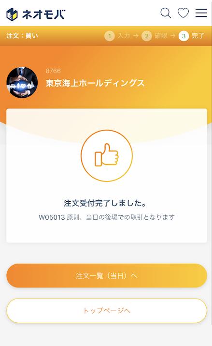 f:id:syouwa64:20200521101814p:plain
