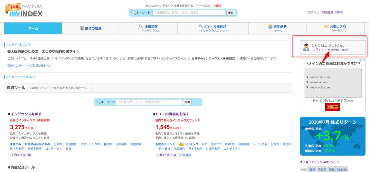 f:id:syouwa64:20200823141553p:plain