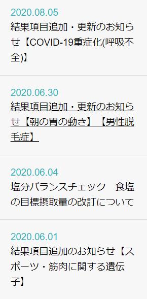 f:id:syouwa64:20200831165305p:plain