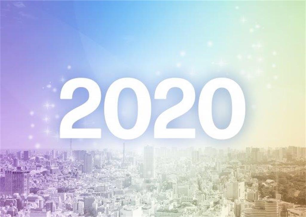 f:id:syouyudango:20200101194206j:image