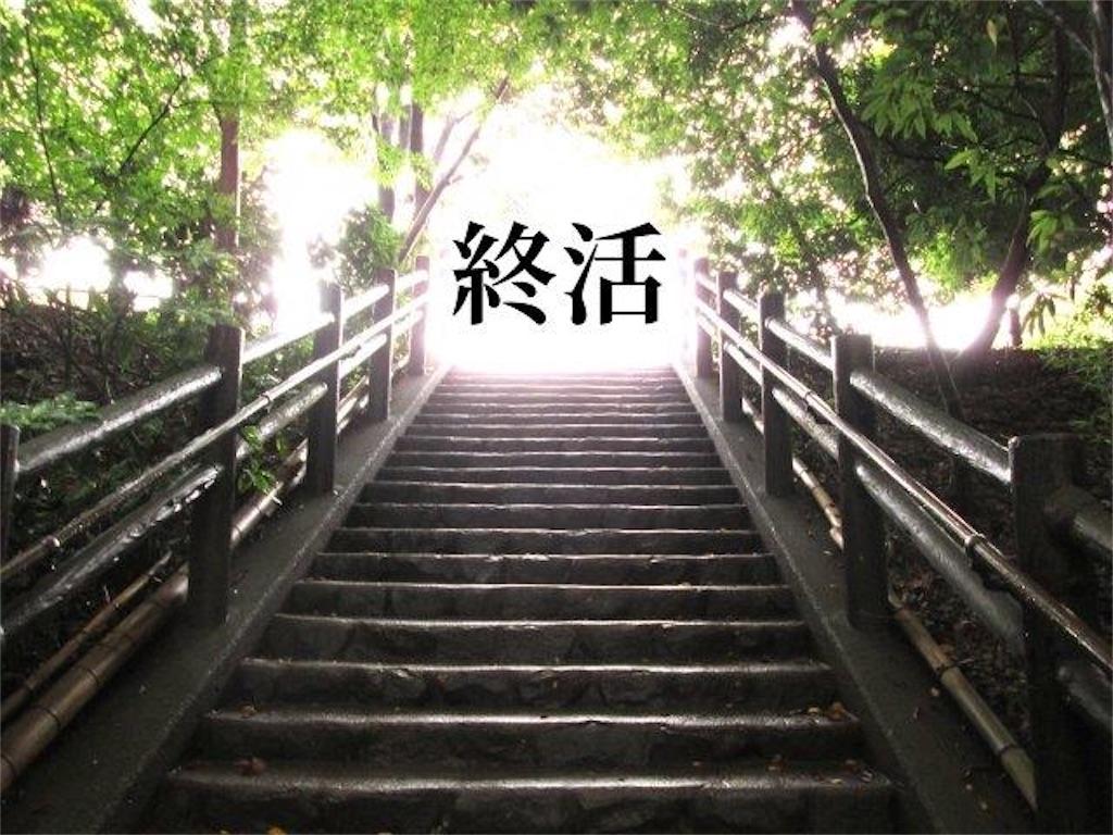 f:id:syouyudango:20200111100337j:image