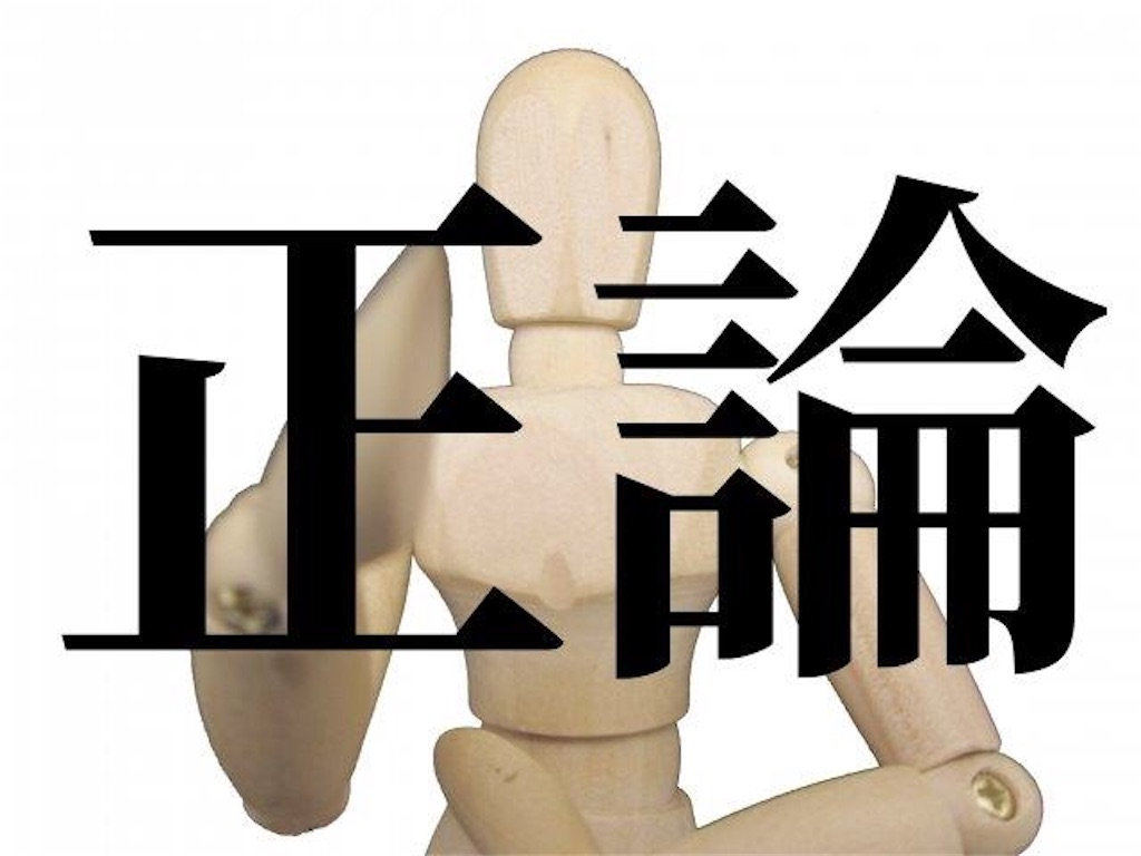 f:id:syouyudango:20200119135751j:image