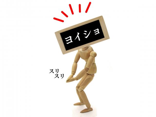f:id:syouyudango:20200411142006j:plain