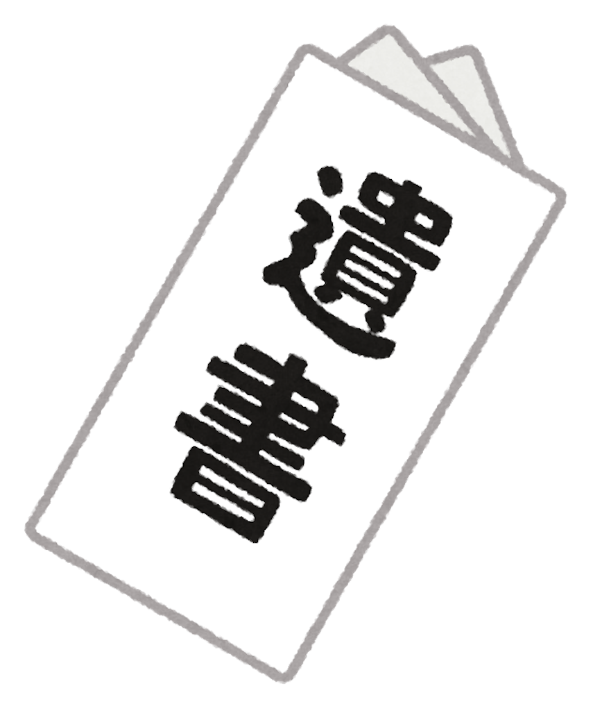 f:id:syouyudango:20200724144521p:image