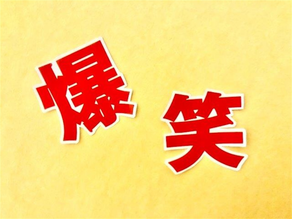 f:id:syouyudango:20200910181021j:image