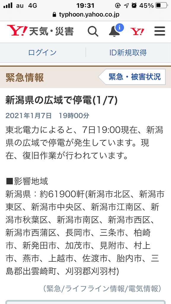 f:id:syouyudango:20210107193307p:image