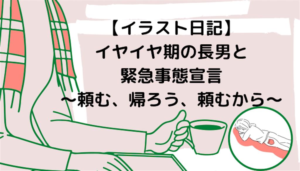 f:id:syrup0215:20210204211336p:image
