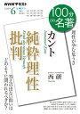 カント『純粋理性批判』 2020年6月 (100分 de 名著) [ 西 研 ]