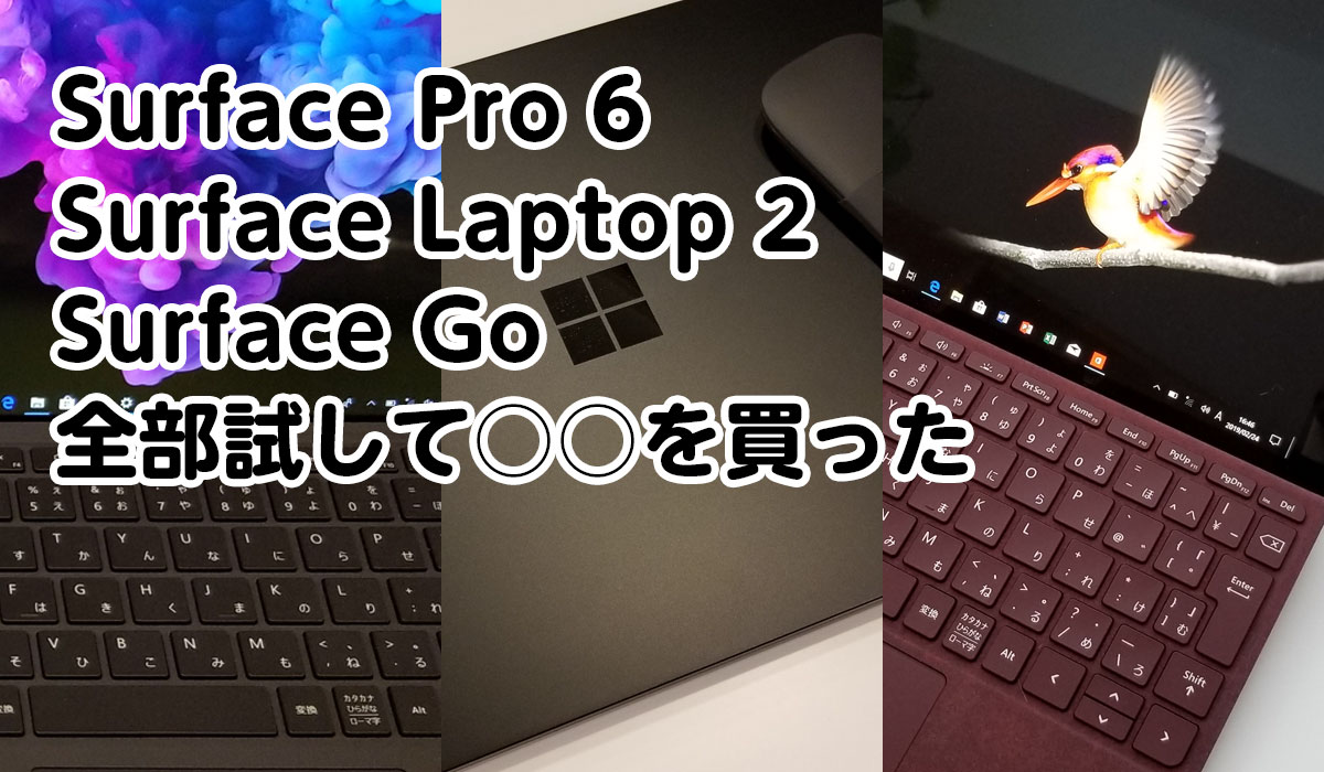 Surface-Pro-6-Laptop-2-Surface-Go-全部試して○○を買った