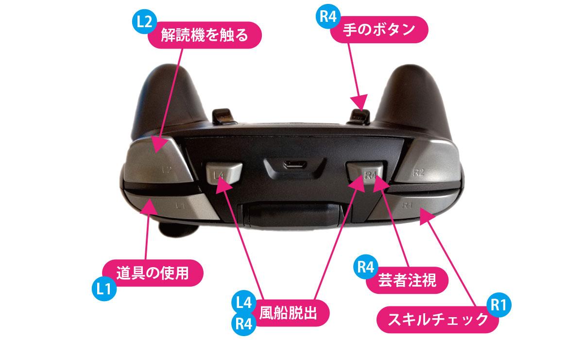 「Gamesir G5」の設定