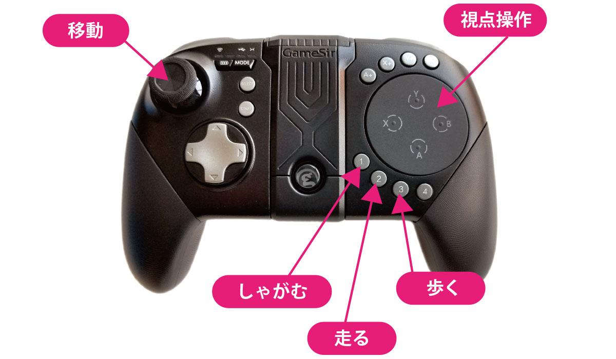 「Gamesir G5」の使い方