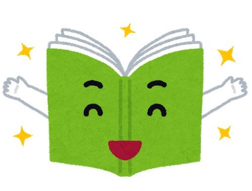 ウェイブでは、書籍購入も積極的に推進しています。