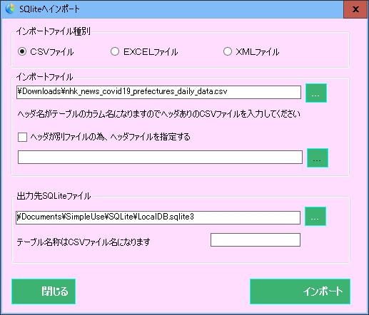 f:id:syskobo:20210801160147p:plain