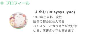 f:id:sysysuyao:20170621134943p:plain