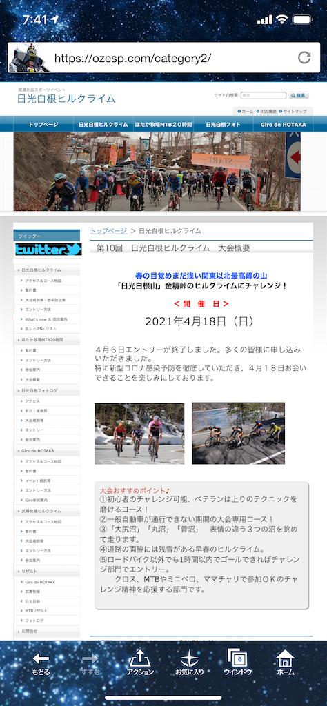 f:id:syu-yashima:20210407074443p:image