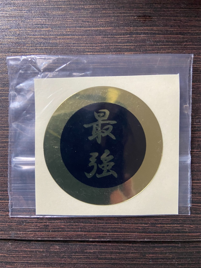 f:id:syu-yashima:20210615074808j:plain
