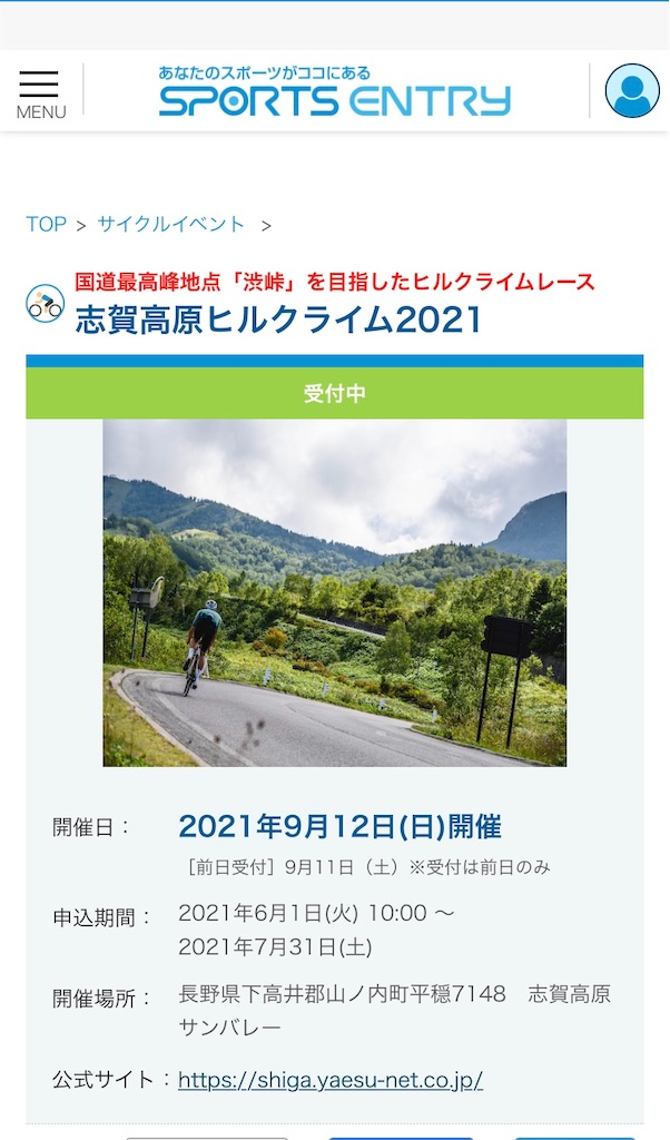 f:id:syu-yashima:20210618073039j:plain