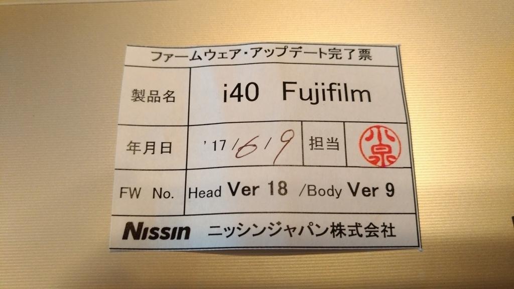nissin i40 firmwareupdate