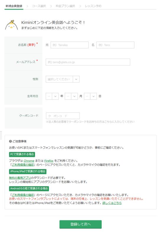 Kimini英会話名前性別生年月日を入力して登録するボタンを押す