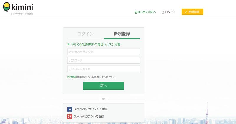Kimini英会話新規登録画面ログインIDとパスワードを自分で設定する