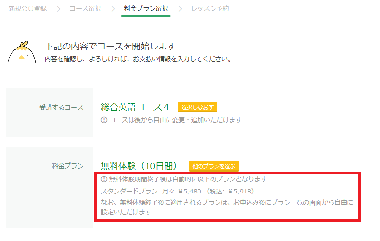 Kimini英会話の申し込み最終確認画面無料体験(10日間)になっているのを確認