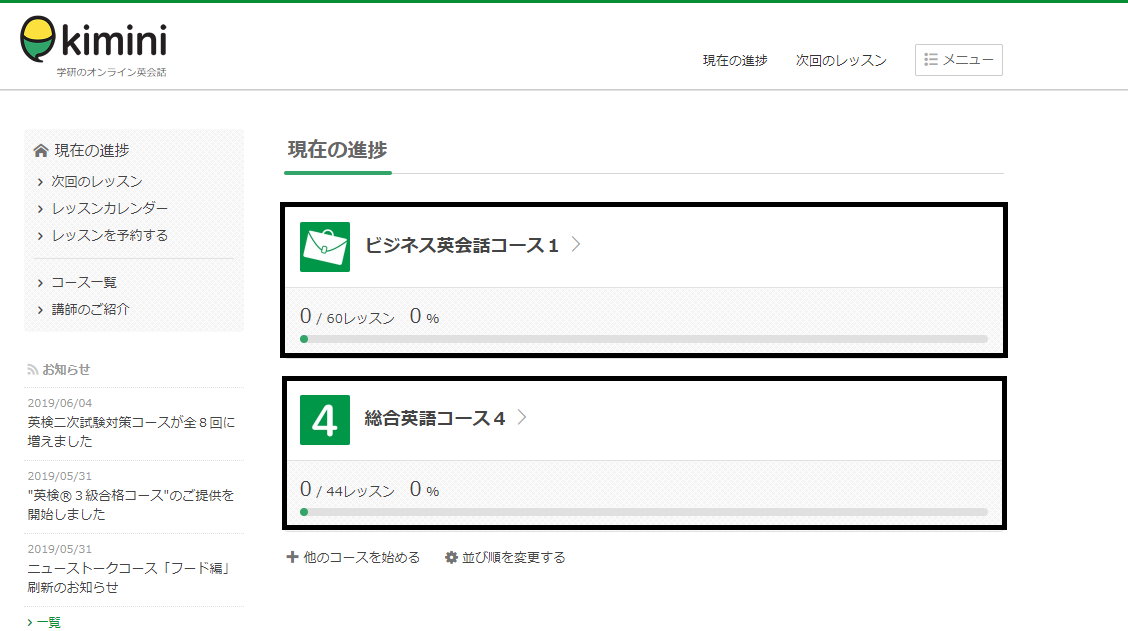 Kimini英会話 会員ページ トップ 現在の進捗 選択したコース 表示