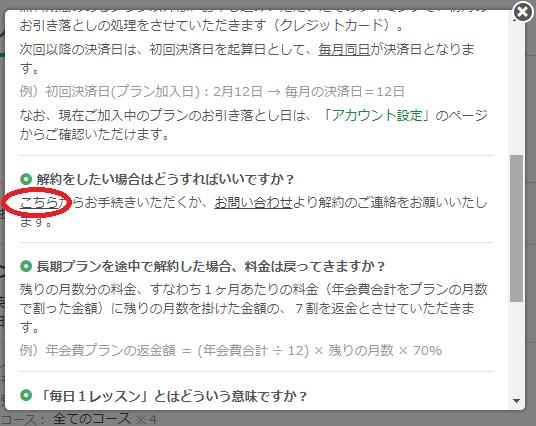 Kimini英会話メニューよくある質問 解約したい場合はどうすればいいですか?の中の「こちら」をクリックする