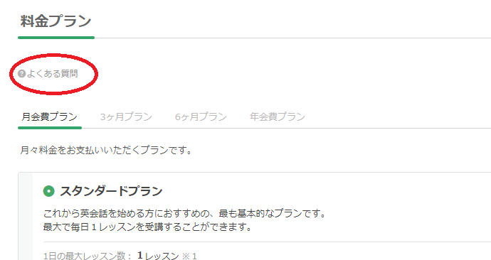Kimini英会話料金プランのページ ?よくある質問のボタンをクリック
