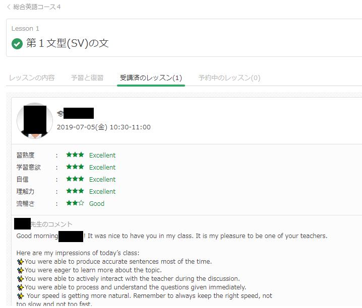 Kimini英会話はレッスン後に先生からレッスンの振り返りが届く 5つの評価項目