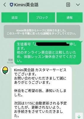 Kimini英会話の生徒番号と氏名を伝えて休会したいとラインを送っている画像