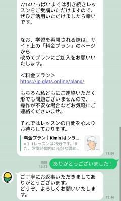 Kimini英会話休会申請はあっさり承認されてお礼を送ったら返事がちゃんと来たライン画像