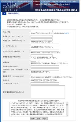 e英会話カランメソッド無料体験申し込み基本情報入力画面