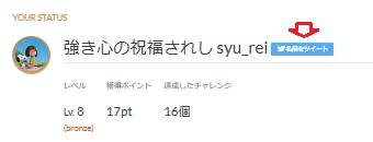 強き心の祝福されしsyu_reiの横のツイッターマークでツイッターでつぶやける