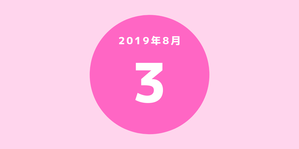 f:id:syu_rei:20190816155741p:image