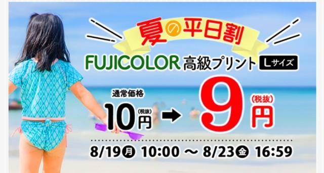 夏の平日割 FUJICOLOR高級プリント10円→9円 8/19~8/23 16:59まで
