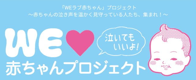 WEラブ赤ちゃんプロジェクト 赤ちゃん「泣いてもいいよ」