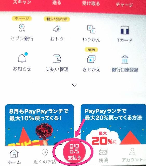 PAYPAYアプリの起動画面 支払うボタンは真ん中下