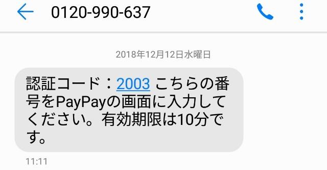 PAYPAY 認証コード SMS