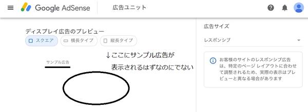 GoogleAdsense管理画面 サンプル広告が表示されるはずの画面「サンプル広告」の字の表示はあるが表示されていない