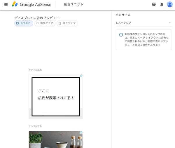 GoogleAdsense管理画面 サンプル広告表示画面 表示されている