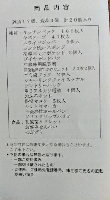 キャンドゥ 2019株主優待 郵送 2000円分