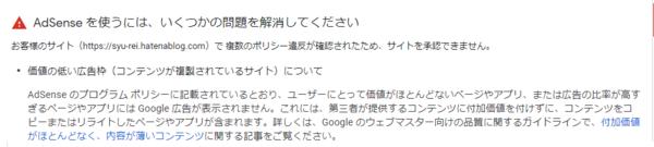 GoogleAdsense 問題あり 価値の低いコンテンツ お知らせメール