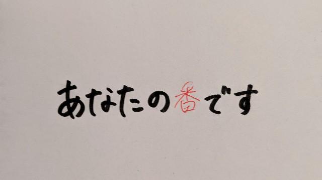 f:id:syu_rei:20190903132204j:image
