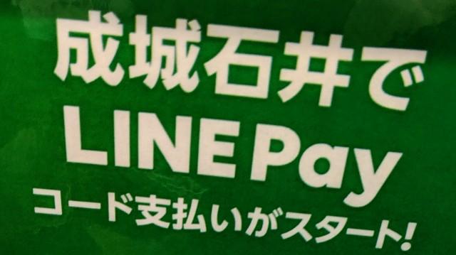 成城石井店舗にて撮影したラインペイ始めましたの張り紙
