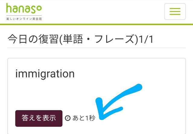 hanaso英会話単語復習ページ制限時間5秒入力個所は無し